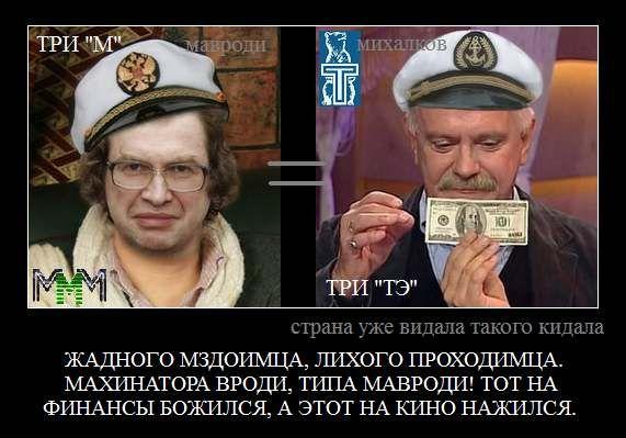 vanovh Сергей Мавроди В Молодости