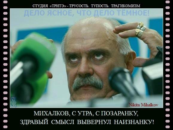 михалков артист