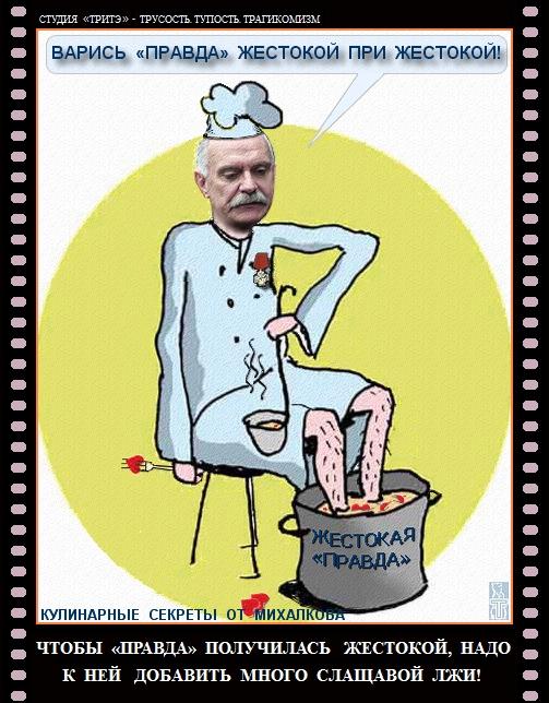 михалков кулинар