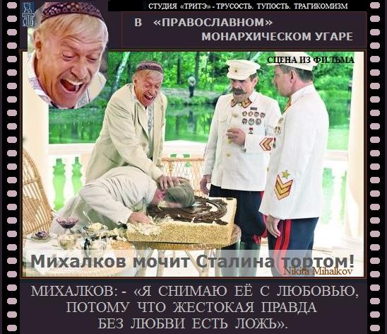 МИХАЛКОВ КИНО