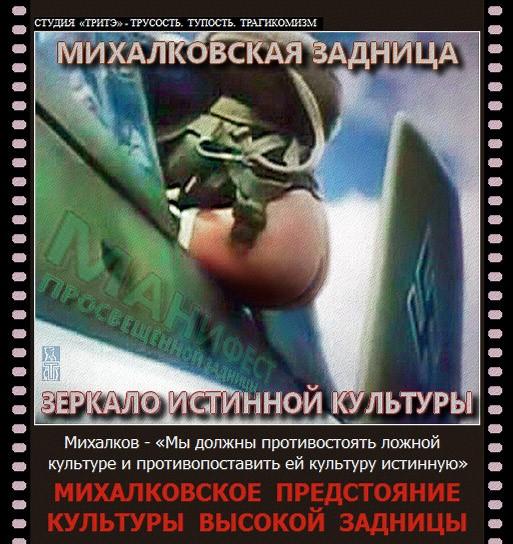 михалковская задница