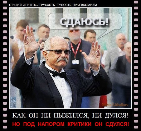 критики разбили Михалкова