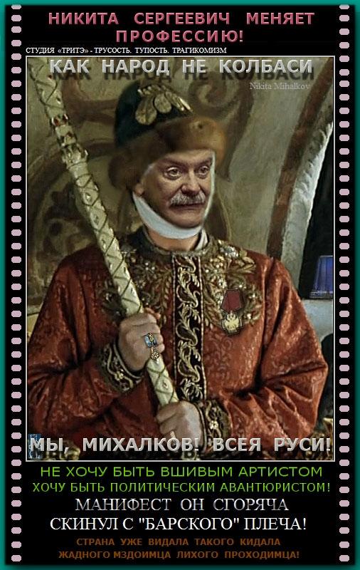 михалков авантюрист