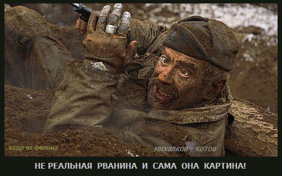михалковская рванина
