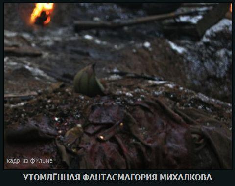 михалковский мрак