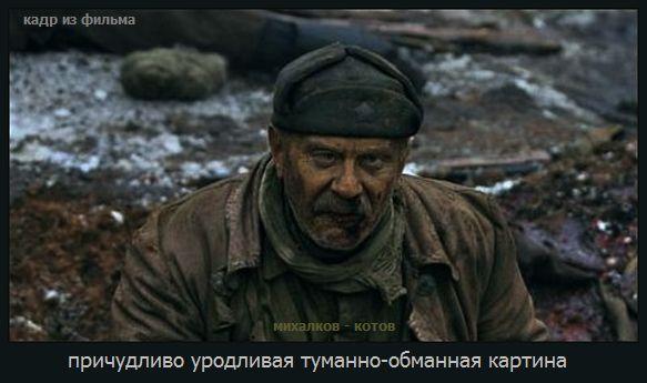 михалковский фантасмагоризм