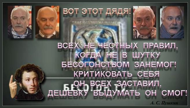 михалков критика