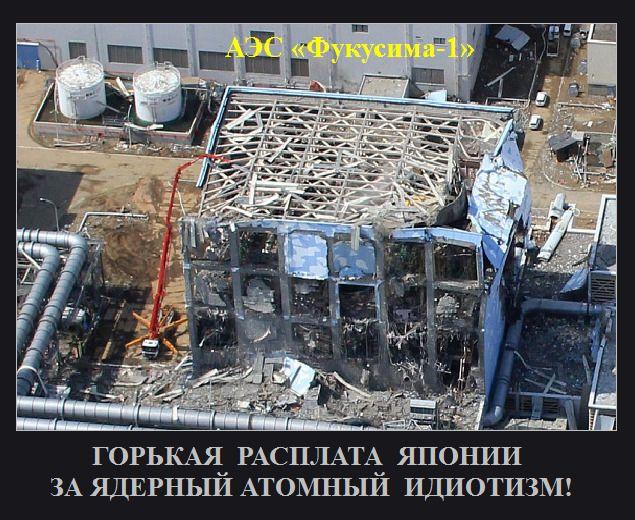 аэс фукусима 1
