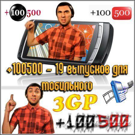 +100500 - 19 выпусков (2010/3GP)
