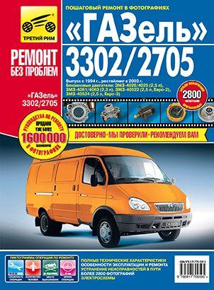 «Газель» 3302/2705. Руководство по техническому обслуживанию и ремонту в фотографиях