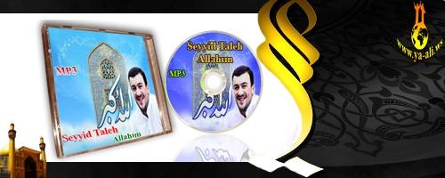 Seyyid Taleh (Allahım) YENI mp3 + video EKSKLUZIV