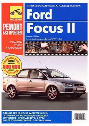 Ford Focus 2. Руководство по эксплуатации, обслуживанию и ремонту