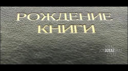 Kitabın yaranması