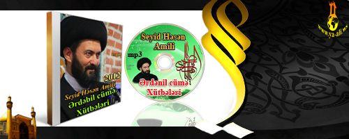 Seyid Həsən Amili (Ərdəbil-Cümə xütbələri) 2012