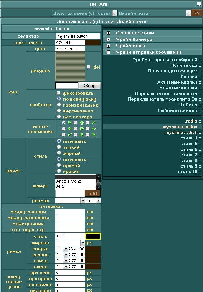 Меняем дизайн кнопок любимых и личных смайлов 1349083777-675