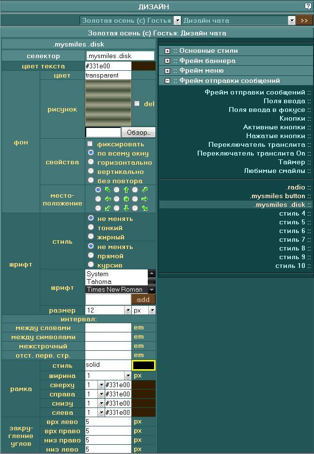 Меняем дизайн кнопок любимых и личных смайлов 1349083859-675