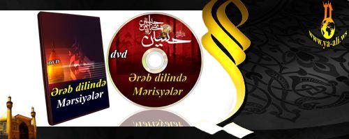 Ərəb dilində mərsiyələr (2012 )