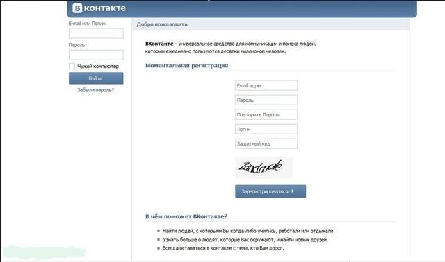 движок вконтакте - фото 3