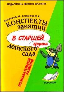 Волчкова В.Н. - Конспекты занятий в старшей группе детского сада. Познавательное развитие