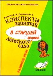 Волчкова В.Н. - Конспекты занятий в старшей группе детского сада. Развитие речи