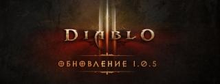 Обновление Diablo 3 до версии 1.0.5