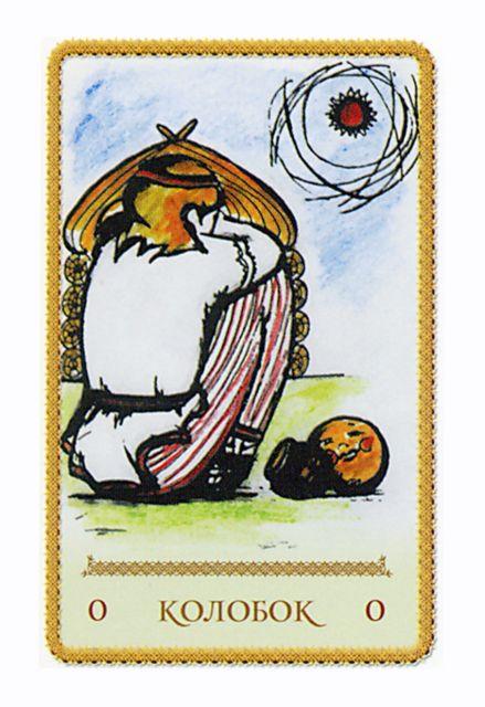 """""""Кощуны, правду глаголящие"""" Гадальные карты древних славян. (Жива Божеславна) - Тридевятое Царство"""