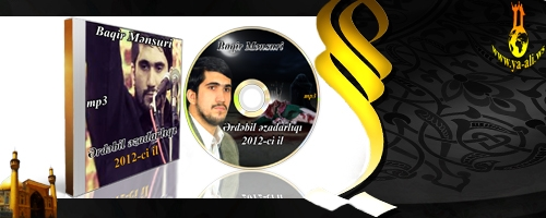 Baqir Mənsuri (Ərdəbil əzadarlıqı) 2012-ci il EKSKLUZIV