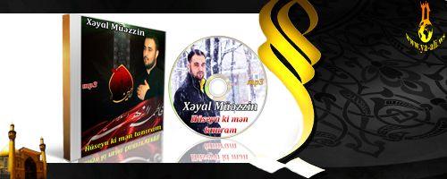 Xəyal Müəzzin (Hüseyn ki mən tanıram) 2013