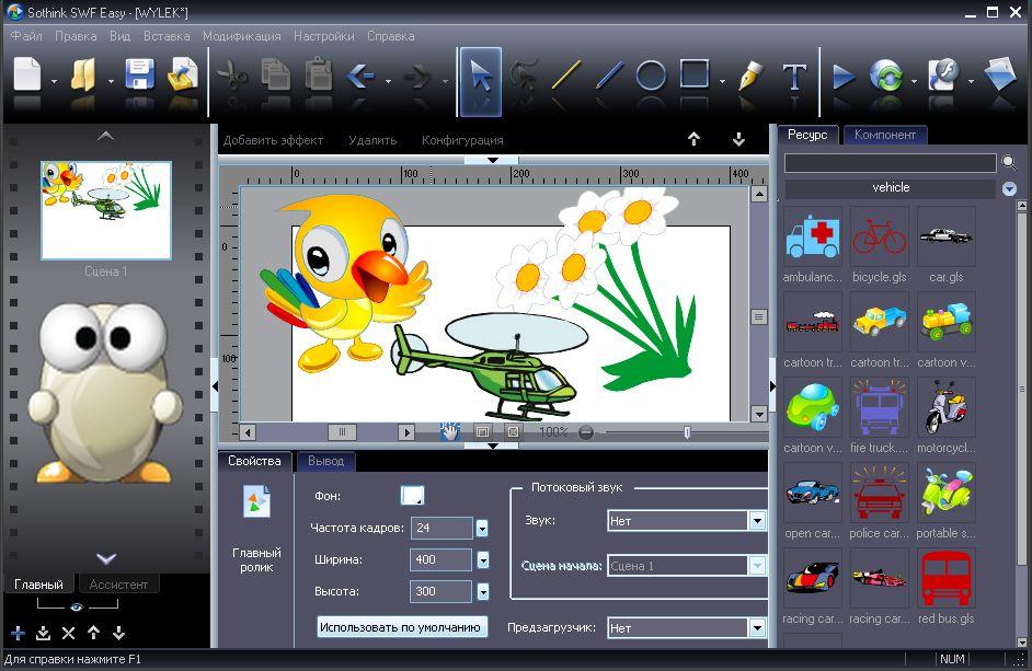 Как во flash сделать эффект рисования