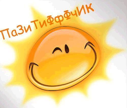 Pozitive