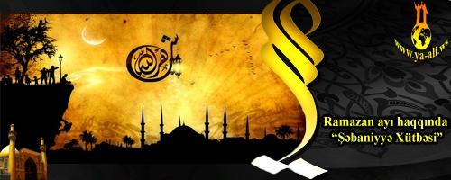 """Ramazan ayı haqqında """"Şəbaniyyə Xütbəsi"""""""