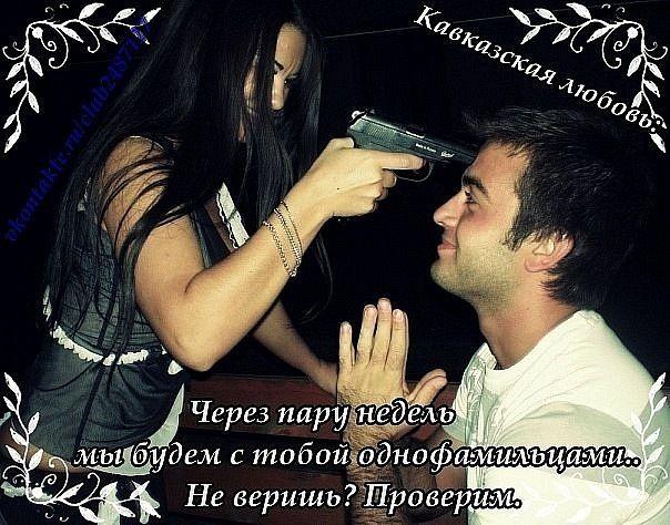 Дагестанские статусы про любовь5