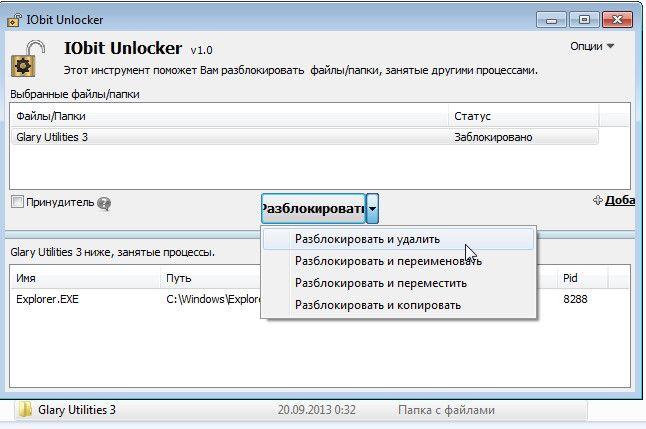программа unlocker для удаления неудаляемых файлов