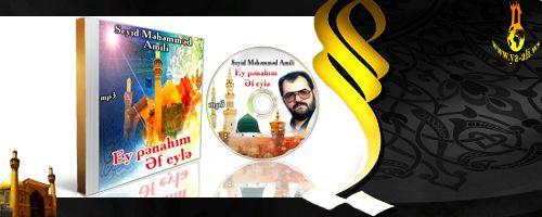 حاج سیدمحمد عاملی