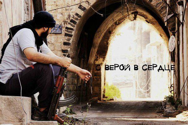 С верой в сердце 2 ♥♥♥