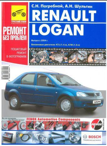 Рено Логан / Renault Logan Руководство по ремонту, техническому обслуживанию и эксплуатации
