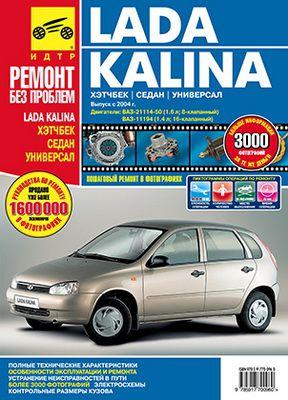 Lada Kalina. Руководство по эксплуатации и ремонту в фотографиях