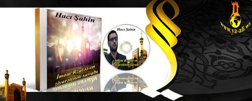 Hacı Şahin - İmam Rza(ə)-ın ziyarətinin savabı
