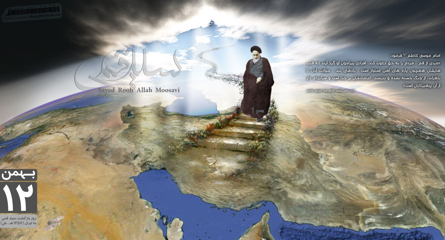 Презентация перевода на русский язык комментария Имама Хомейни суры Хамд