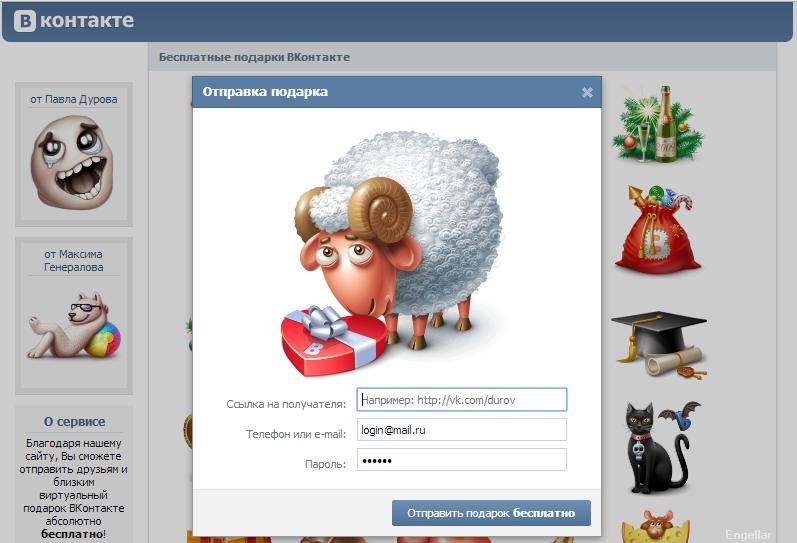 Подарки вконтакте рф сайт