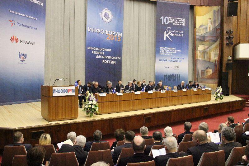 Azeri Sahar Tv | 16-й Национальный форум информационной безопасности «Инфофорум». |