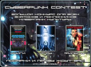 """Масштабный конкурс """"Cyberpunk Contest"""""""