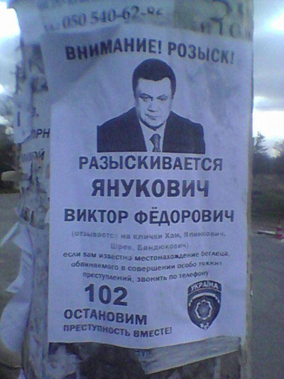 Yanukoviç axtarışa verildi - (Foto)