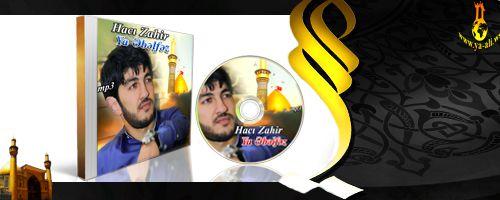 استاد حاج داود علیزاده – شب شهادت امام رضا (ع) ۹۲ – مشهد مقدس