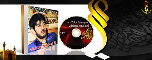 حجت الاسلام حاج رحیم مؤذن – محرم ۹۲