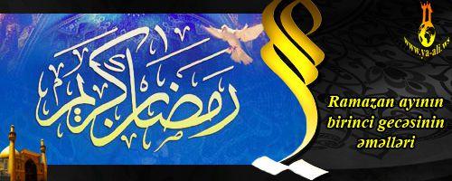 Ramazan ayının birinci gecəsinin əməlləri