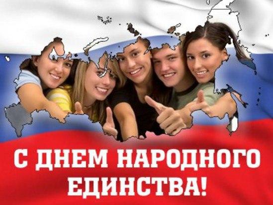 Севастополе,день,народного,единства,отметили