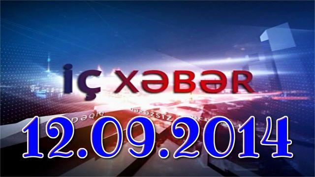 IcXeber (12.09.2014) 12 sentyabr  İç xəbər
