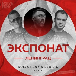 Descarca Ленинград - Экспонат (Kolya Funk & Eddie G Remix) ZippyShare, mp3