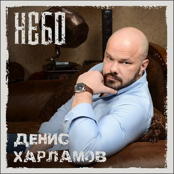 Descarca Денис Харламов - Небо ZippyShare, mp3